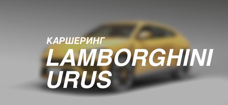 Каршеринг Lamborghini