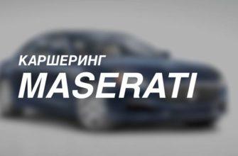 Каршеринг Maserati