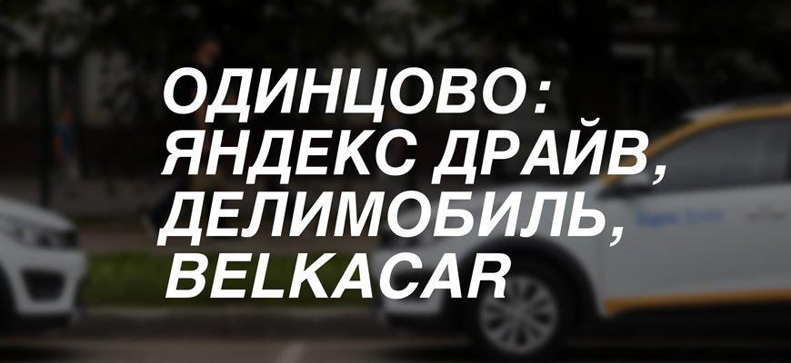 Каршеринг в Одинцово