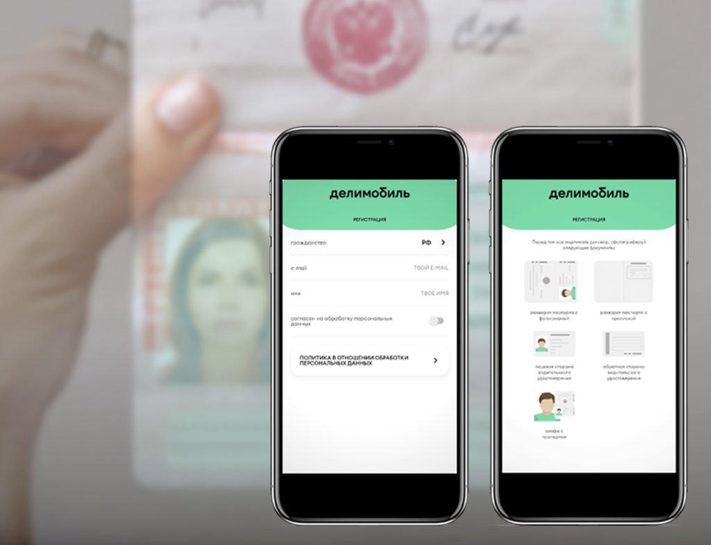Процесс регистрации в мобильном приложении каршеринга