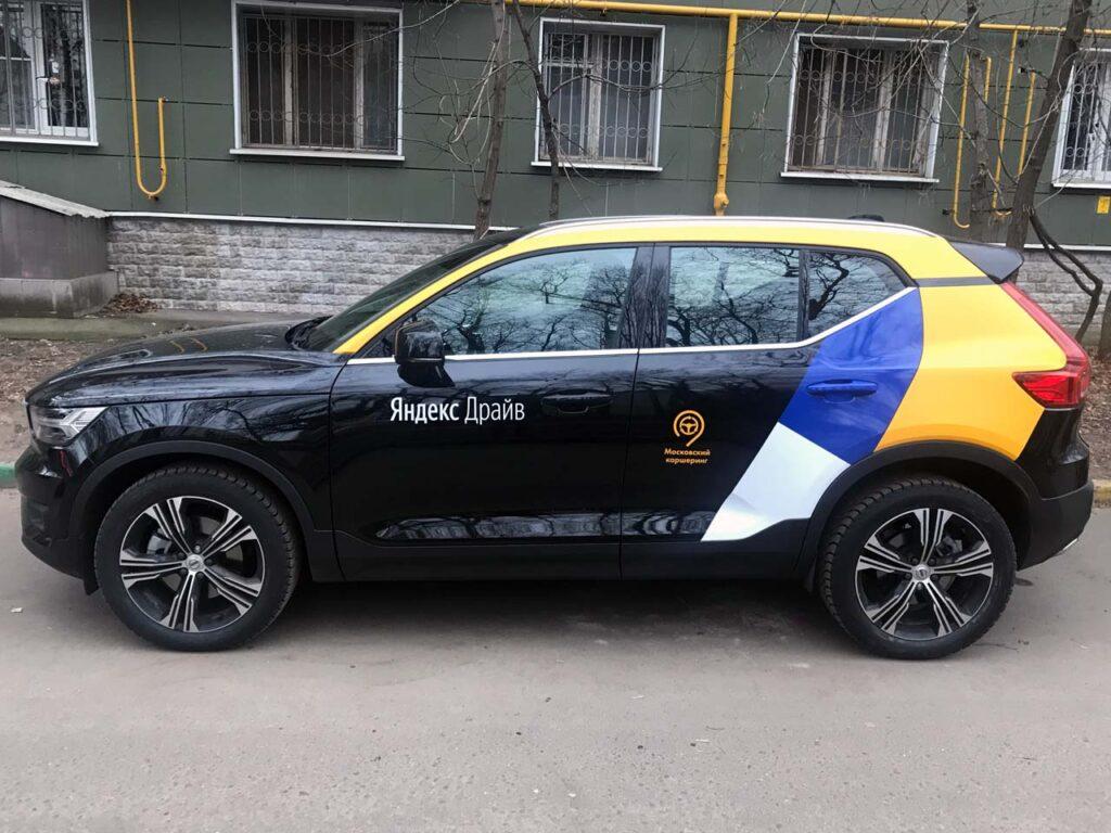 Каршеринг Яндекс Драйв 2020