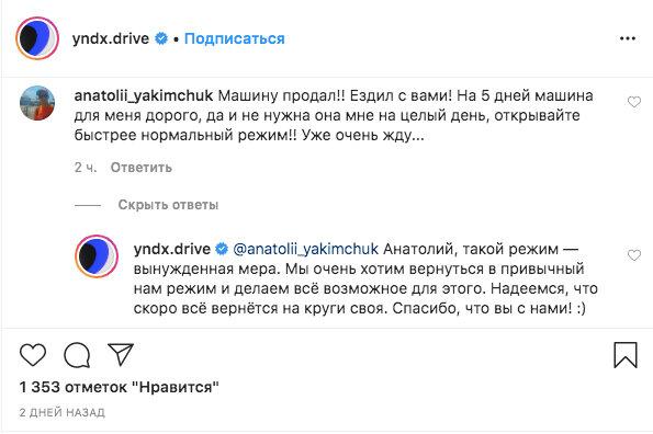 Когда полноценно заработает Яндекс Драйв