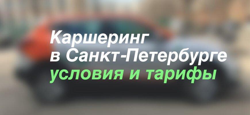 Каршеринг в Санкт-Петербурге