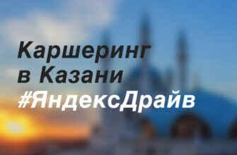 Каршеринг в Казани