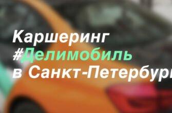 Каршеринг Делимобиль в Санкт-Петербурге