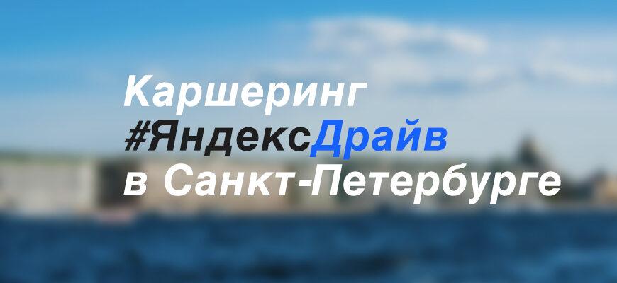 Яндекс Драйв в Санкт-Петербурге