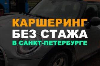 Каршеринг без стажа в Санкт-Петербурге