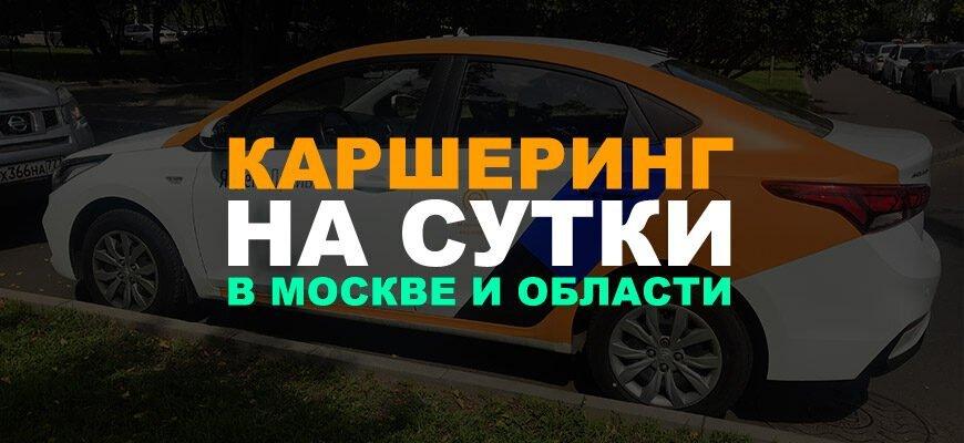 Каршеринг на сутки в Москве