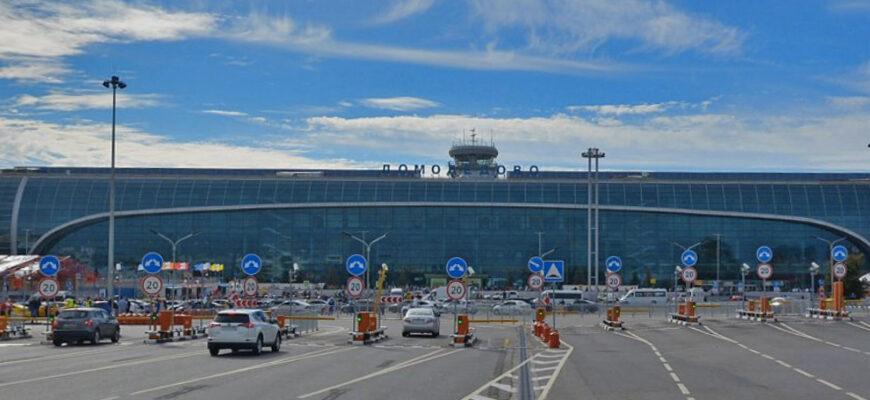 Каршеринг в аэропорту Домодедово