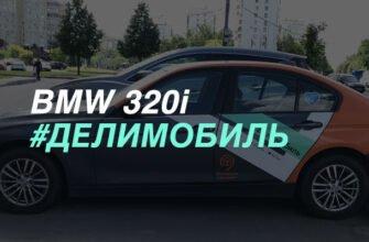 BMW Делимобиль: условия и стаж