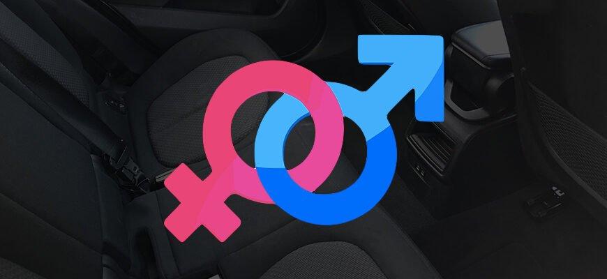 Можно ли заниматься сексом в каршеринге
